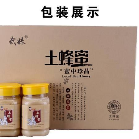 武妹 土蜂蜜礼盒 精致 美容养颜 益气补中 润肠通便 做工精美 物美价廉