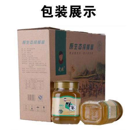 武妹 蜂蜜礼盒