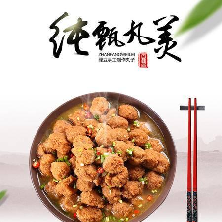 绿豆丸子(纯手工)固始特产纯绿豆圆子 火锅丸子350g