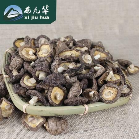 西九华 香菇干货250g 椴木香菇珍珠菇山香菇南北干货肉厚鲜香