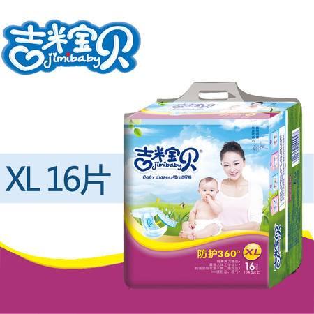 吉米宝贝纸尿裤SMLXL男女婴儿宝宝通用尿不湿非拉拉裤