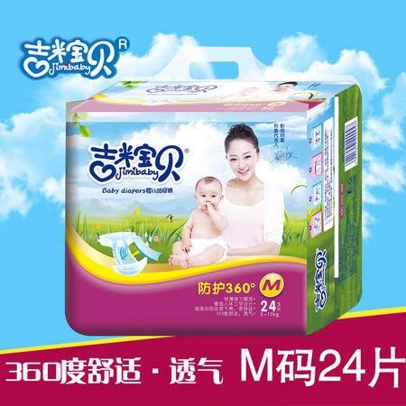 吉米宝贝纸尿裤中薄SMLXL男女婴儿宝宝通用尿不湿非拉拉裤包邮