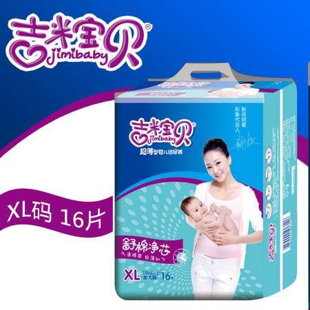 吉米宝贝纸尿裤SMLXL男女婴儿宝宝通用尿不湿超薄非拉拉裤包邮