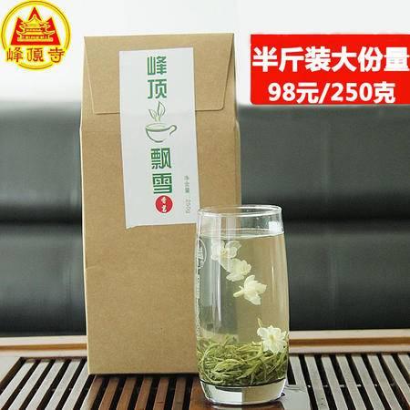 半斤装 2016年茶叶 峰顶飘雪茉莉花茶 四川浓香型特级花毛峰茶叶