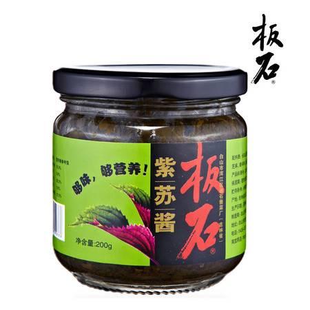 板石 紫苏酱