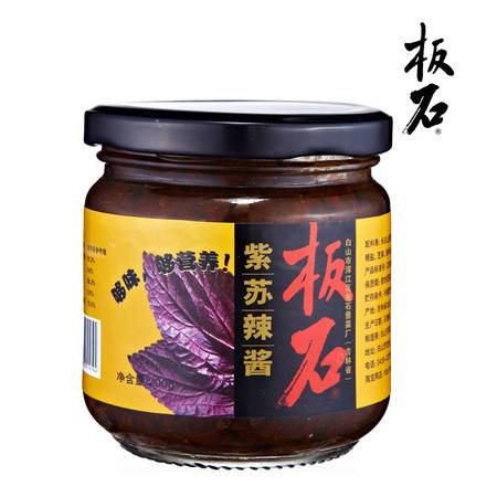 板石 紫苏辣酱