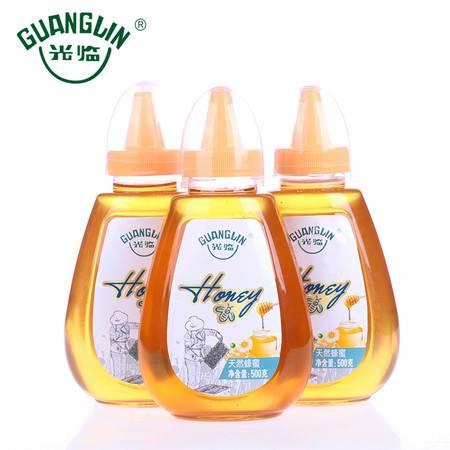 光临 天然百花蜂蜜3瓶装 原生态正宗纯蜂蜜无添加农家儿童蜂蜜