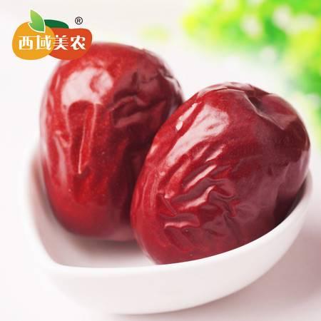 【西域美农_一等和田红枣250g*4】新疆大玉枣子diy夹核桃更好吃