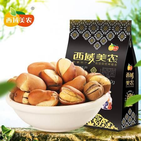 【西域美农_蚕豆250g】 新疆特产炒货 椒盐蚕豆粗粮坚果零食
