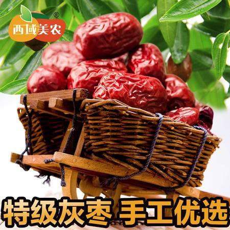 【西域美农_特级魅枣250g*4】新疆特产果干 灰枣红枣子零食