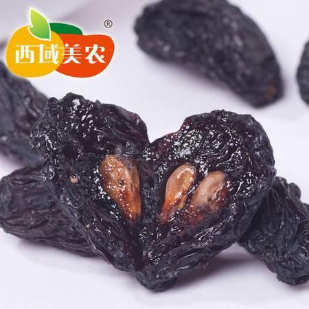 【西域美农_紫晶玛瑙葡萄干250g】 新疆特产零食 提子干干果零食