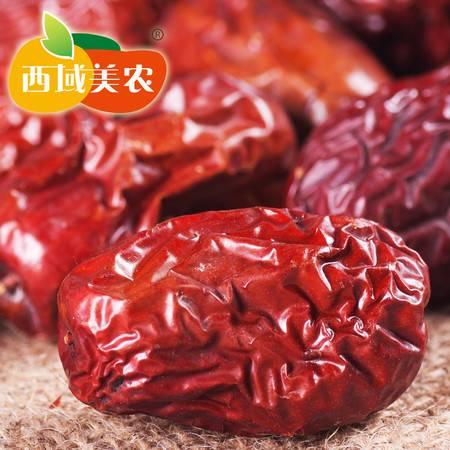 【西域美农_粥枣500g】新疆特产零食 红枣煮粥必备粥枣