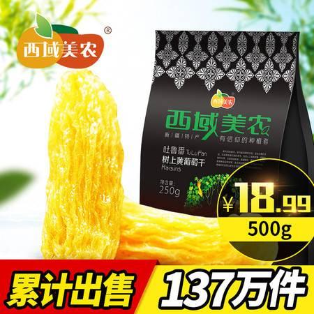 【西域美农_树上黄葡萄干500g】新疆特产吐鲁番提子干果零食