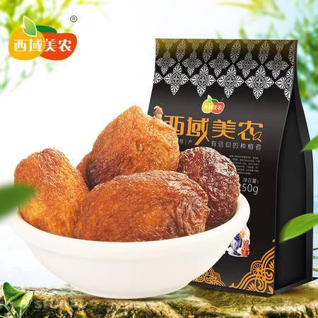 【西域美农_大白杏干250g】新疆特产干果杏脯大白干杏办公室零食