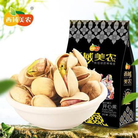 【西域美农_开心果250g*2】新疆特产坚果干果炒货 原色无漂白食品