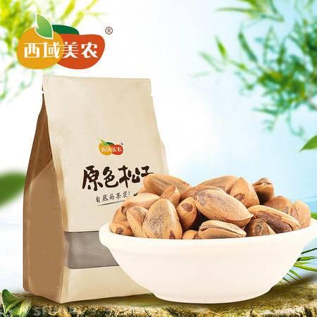 【西域美农_原色松子250g】坚果零食特产 干果炒货原味开口松子