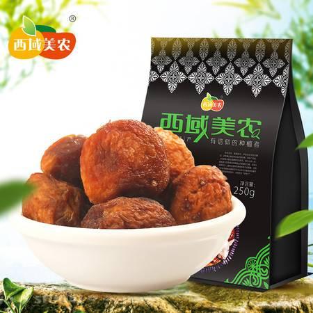【西域美农_树上干杏250g*2】 新疆特产干果 休闲零食杏干果脯