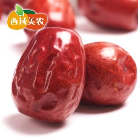 【西域美农_红枣】新疆特产干果和田枣玉枣大枣子250gX2袋 二等