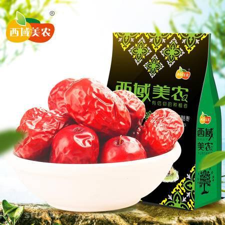 【西域美农_阿克苏魅枣250g*2】新疆特产红枣零食干果灰枣小枣子