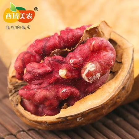 【西域美农_红皮核桃250g】新疆坚果零食薄皮核桃非纸皮新品上市