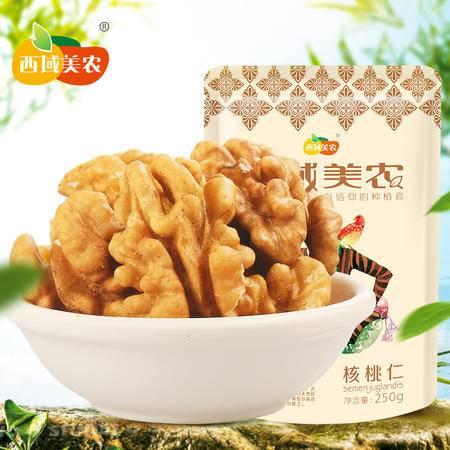 【西域美农_核桃仁250g】新疆特产坚果 原味手剥生核桃仁零食干果