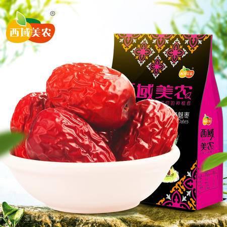 【西域美农_特级魅枣250g*2】新疆特产果干零食 红枣灰枣子