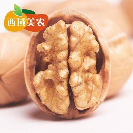 【西域美农_纸皮核桃250g*4】 新疆特产坚果 纸皮核桃非薄皮核桃