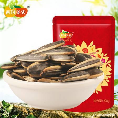 【西域美农_内蒙古原味特大瓜子100g*8】坚果零食炒货巨型葵花籽