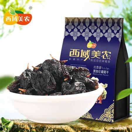 【西域美农-黑加仑葡萄干】新疆特产提子干干果零食250g*2