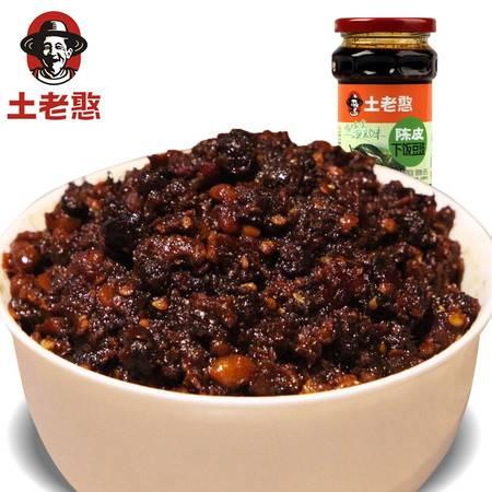 土老憨 陈皮豆豉 调味拌饭拌面 湖北宜昌三峡特产下饭酱280g/瓶