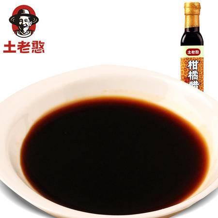土老憨酿造柑橘醋 佐餐烹调醋225ml瓶装调味醋 自然生态发酵调料