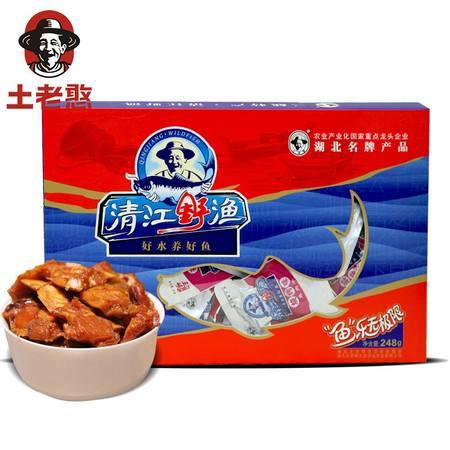 土老憨清江野渔精品礼盒装 节假日送礼特产鱼肉干礼品248g