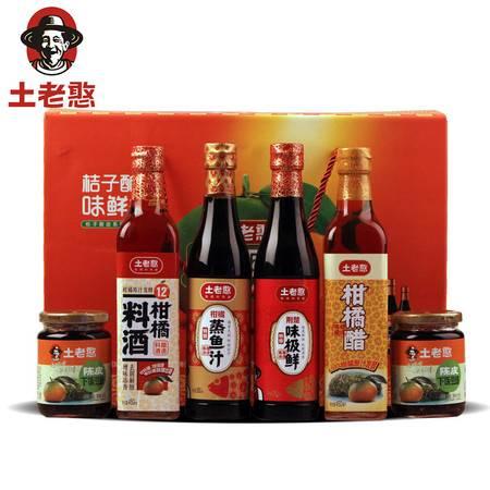 土老憨桔子厨房礼盒装 湖北三峡特产桔子酿造系列调味品年货礼品
