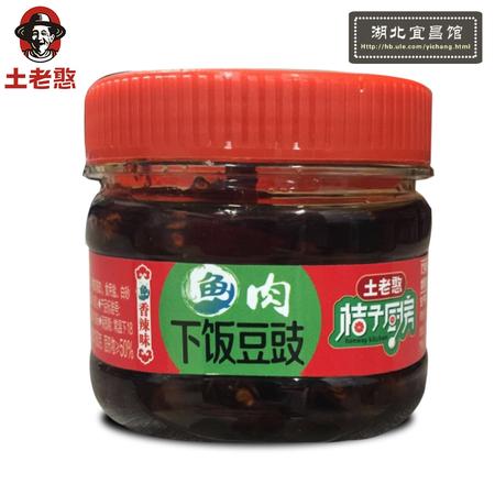【三峡特产】土老憨清江野渔鱼肉下饭豆豉 调味辣酱辣椒酱香辣味180g