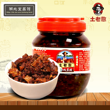 【三峡特产】土老憨香辣野生鱼肉酱500g 下饭拌饭拌面特产调料调味豆豉辣椒酱