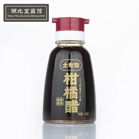 【三峡特产】土老憨柑橘醋桌上瓶160ml 湖北特产柑橘酿造调味品