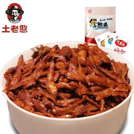 【三峡特产】土老憨 小憨鱼60g袋装即食零食毛毛鱼小鱼仔2味可选
