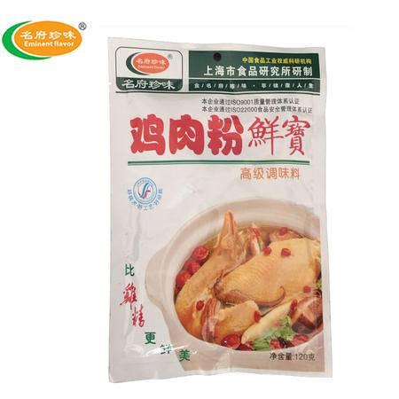 名府珍味 鸡肉粉鲜宝120g/袋
