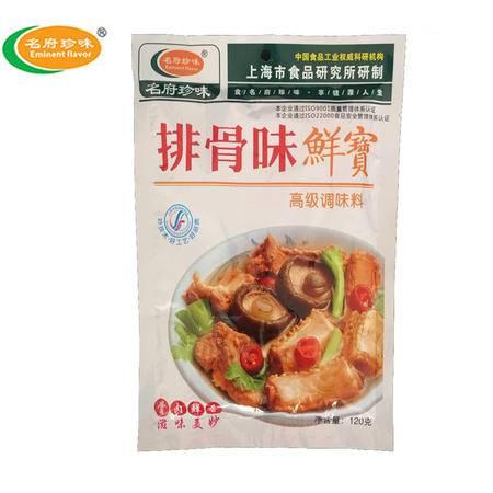 名府珍味排骨味鲜宝120g/袋