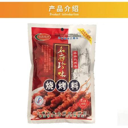 名府珍味 烧烤料麻辣孜然香烧烤料1*456g/袋