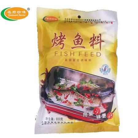 名府珍味 烤鱼料1*800g/袋