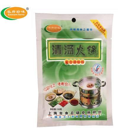 名府珍味 清汤火锅110g/袋