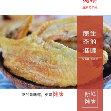 鸿琛食品 海南特产香酥龙头鱼 蜜汁鱼干芝麻小鱼香辣鱼干零食150g