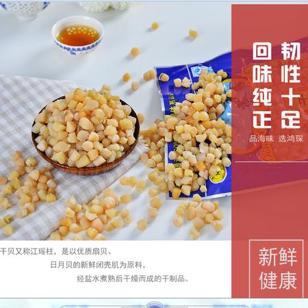 鸿琛 野生干贝250G瑶柱 新鲜海产干货海味 海南特产特色食品
