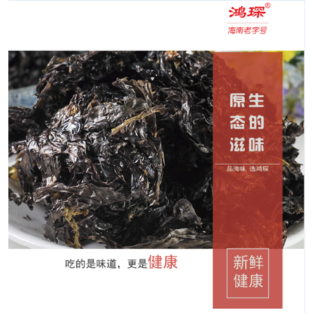 鸿琛野生紫菜60g无杂质无沙免洗海产干货海南特产特色食品批发