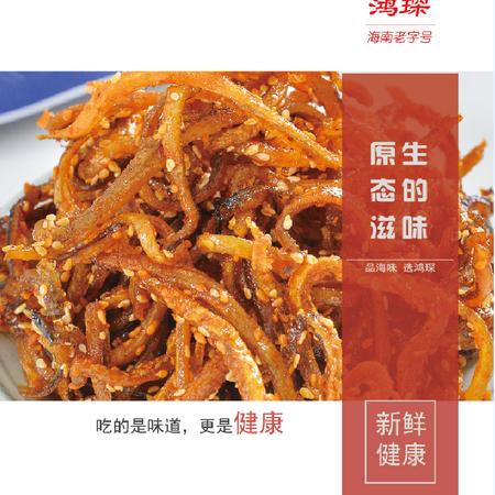鸿琛珍珠鱼丝160G即食辣味鱼仔鱼干海产零食办公休闲特产食品