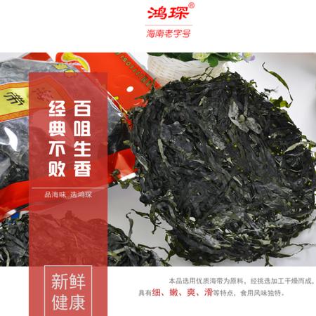 鸿琛 海带丝160G海产干货海味海带干昆布丝海南特产食品