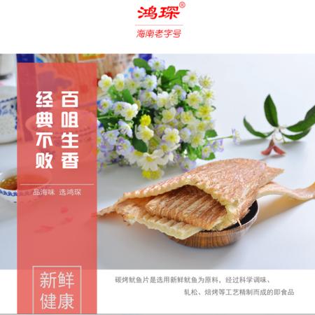 鸿琛 鱿鱼片188g章鱼 墨鱼丝 即食海产零食 休闲食品小吃海南特产