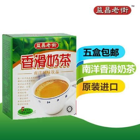 马来西亚进口 益昌老街 拉茶 2+1香滑奶茶200g 五盒包邮