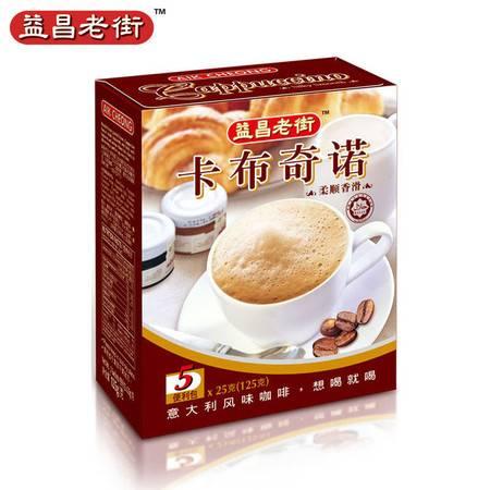 马来西亚 益昌老街卡布奇诺白咖啡意式125g